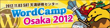 WordCamp 大阪 2012年11月3日土曜日 天満研修センターで開催です。