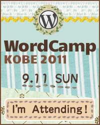 WordCamp神戸