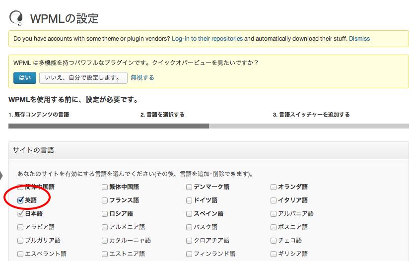 WPMLの言語設定