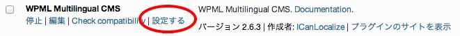 WPMLの初期設定