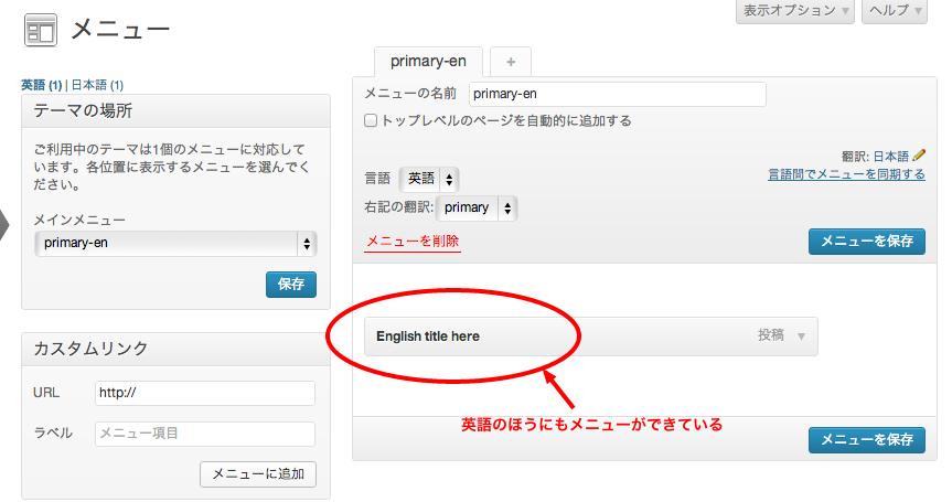 翻訳のほうもその言語のメニューに追加された
