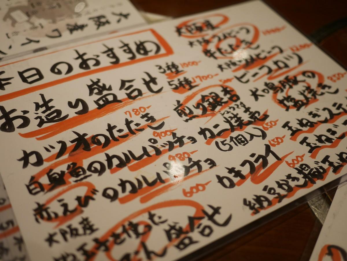 大阪産の食材を使ったメニューがたくさん